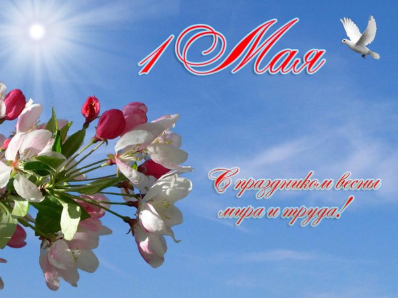 красивую открытку с 1 мая красивую открытку с 1 мая жизни благ